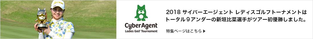 2018年 LPGAツアー 第9戦 サイバーエージェント レディスゴルフトーナメント 開催決定